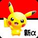 ポケランド みんなで新αテスト (Unreleased) icon