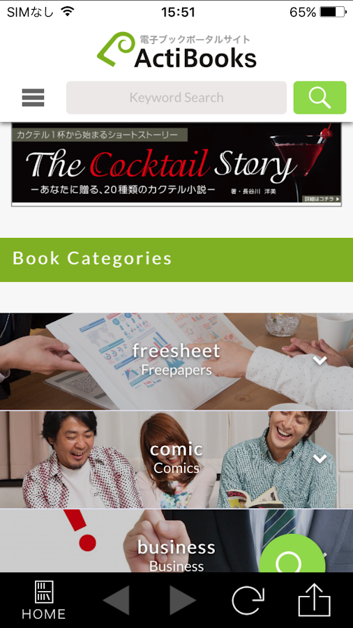 ActiBook- screenshot
