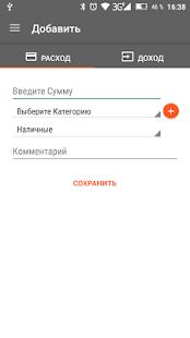 Где Деньги? Screenshot