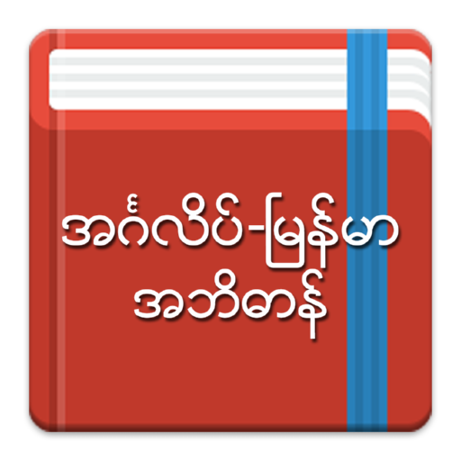 English-Myanmar Dictionary