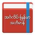 English-Myanmar Dictionary icon