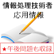 Download 応用情報技術者 For PC Windows and Mac