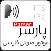 پارسر(اولین موتور صوتی فارسی)