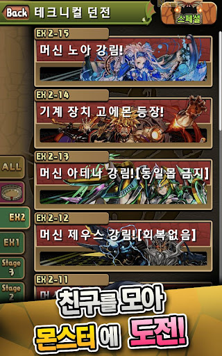 ud37cuc990&ub4dcub798uace4uc988(Puzzle & Dragons) android2mod screenshots 7