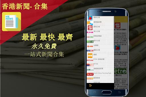 香港新闻报纸