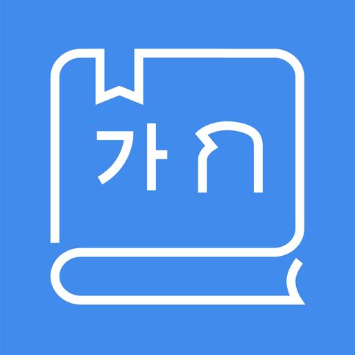 태국어사전/한태사전(고급)