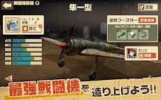 荒野のコトブキ飛行隊  大空のテイクオフガールズ!のおすすめ画像3