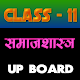 11th class sociology solution in hindi upboard Download on Windows