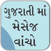 Read Gujarati Font - View in Gujarati Automatic