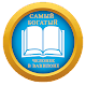 Download САМЫЙ БОГАТЫЙ ЧЕЛОВЕК В ВАВИЛОНЕ For PC Windows and Mac