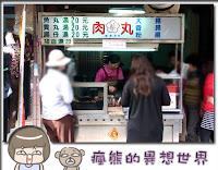 東港肉圓蔡