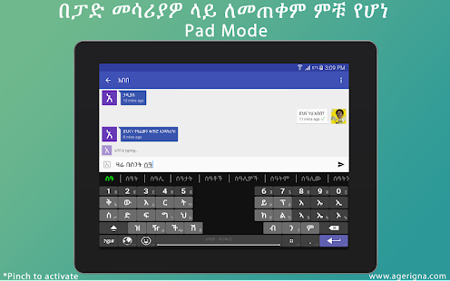 Agerigna Amharic Keyboard Chat- screenshot thumbnail