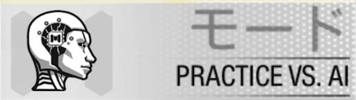 プラクティス