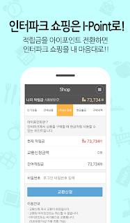노티투미 – 잠금해제만해도 현금같은 포인트 적립! screenshot 06