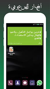 [Saudi Arabia News Alerts] Screenshot 14