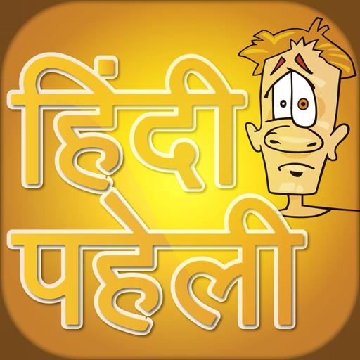 遊戲App|Best Hindi Paheli 2017 ~ पहेली LOGO-3C達人阿輝的APP