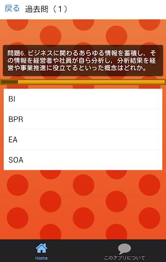 無料娱乐AppのITパスポート試験対策 ストラテジ系編|記事Game
