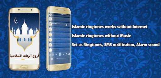Islamic Ringtones Free 2017 app (apk) free download for Android/PC/Windows screenshot