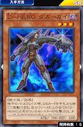D-HEROダガーガイ