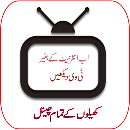 انٹرنیٹ کے بغیر ٹیلی ویژن app (apk) free download for Android/PC/Windows