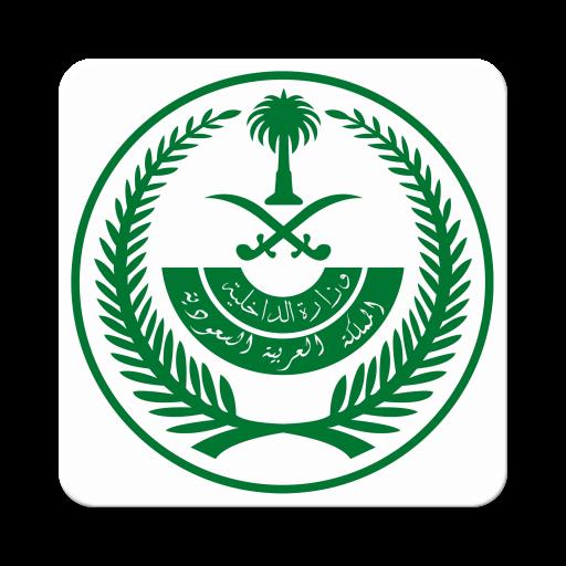 Saudi Arabia MOI - Inquiries