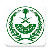 Saudi Arabia MOI - Inquiries
