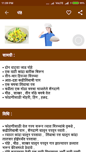 Recipe in marathi food recipe offline 2017 apk 10 download only recipe in marathi food recipe offline 2017 forumfinder Image collections