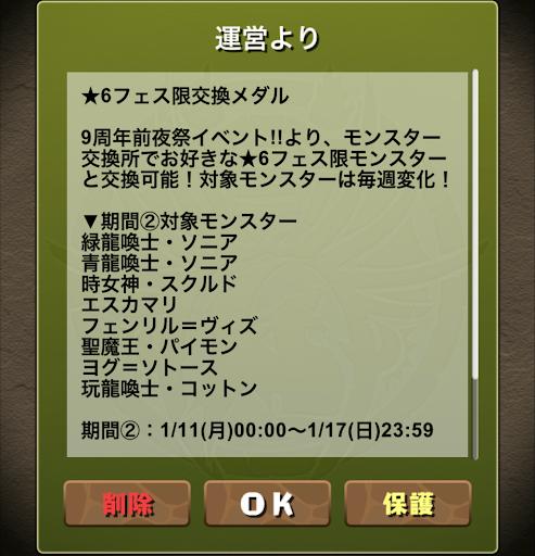 ★6フェス限交換メダル-メール