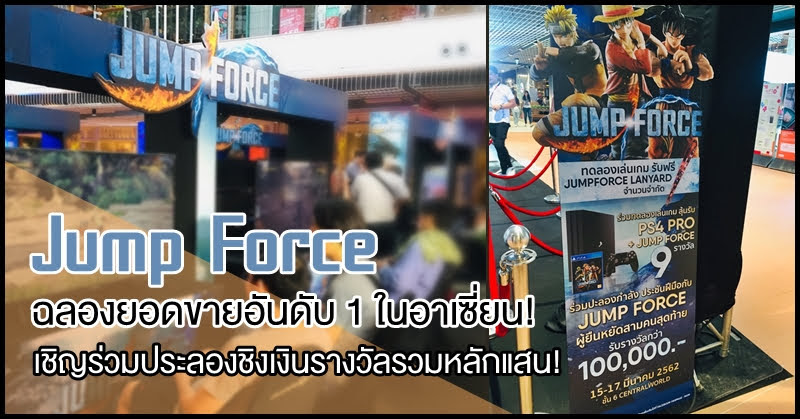 NGIN จัดงานทดลองเกม Jump Force ชิงเงินรางวัลรวมหลักแสน!