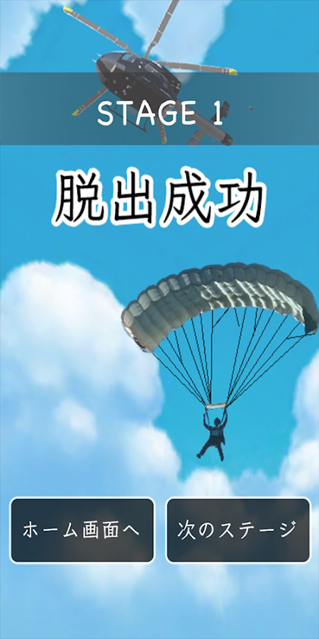 脱出ゲーム Wild Flight -SkyMission-- screenshot