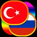 Русско-турецкий разговорник + icon