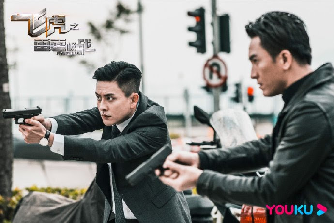 Flying Tiger 2 Hong Kong Web Drama