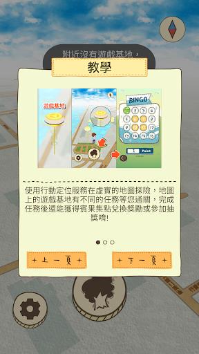 宜蘭瘋尋寶 screenshot 2