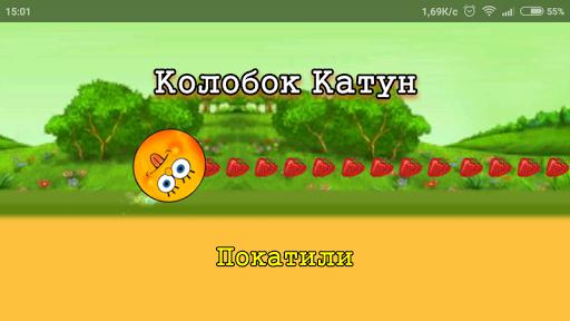Kolobok Katun