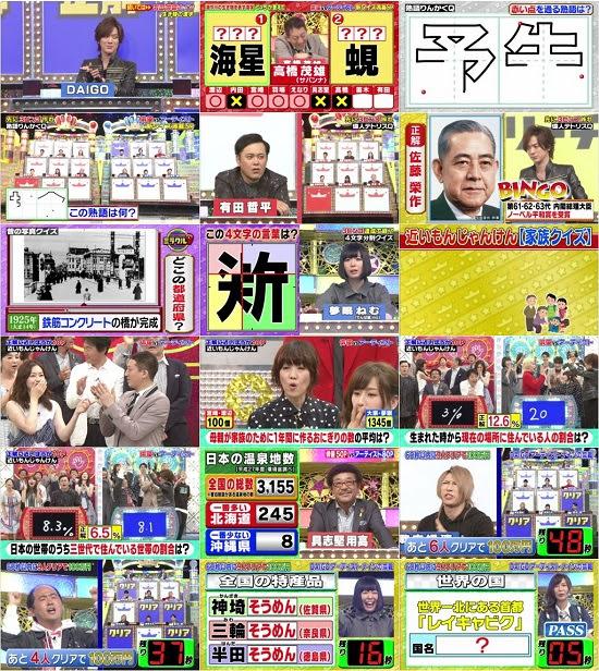 (TV-Variety)(720p) Cream Quiz Miracle 9 (Oya Shizuka, Yumemi Nemu) 170607