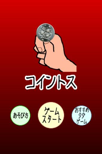 コイントス(表か裏か?)