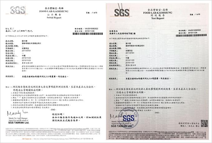 初壹茶品SGS認證&千萬產品責任險2
