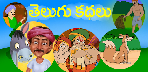 Telugu Stories Moral Stories - Apps on Google Play