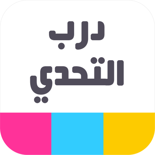 درب التحدي game (apk) free download for Android/PC/Windows