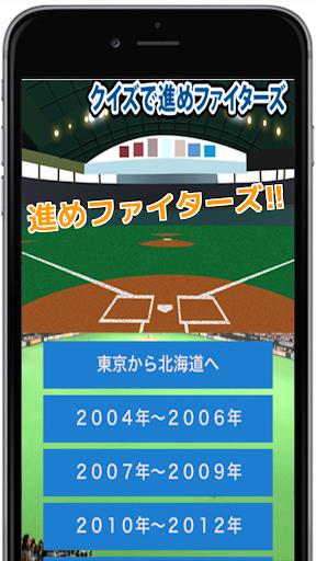 玩免費運動APP|下載クイズで進めファイターズfor北海道日本ハム app不用錢|硬是要APP