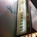 清記冰菓咖啡館