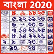 Bengali Calendar 2020 - বাংলা ক্যালেন্ডার 2019