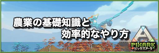 PixARK_農業