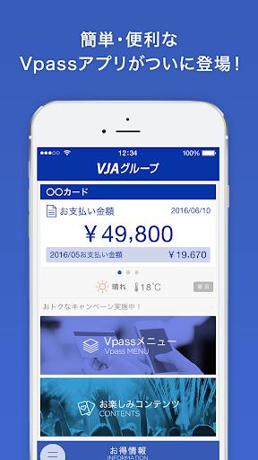 VJAグループ Vpassアプリ