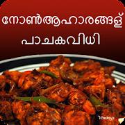 Malayalam non veg recipes apps on google play malayalam non veg recipes forumfinder Images