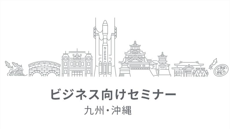 ビジネス向けセミナー 九州・沖縄