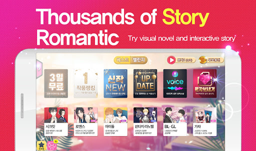 Secret Love - Otome Game Chat Stories ss3