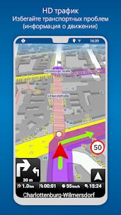 MapFactor GPS Navigation Maps Screenshot