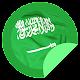 ملصقات واتس سعودية WAStickerApps apk