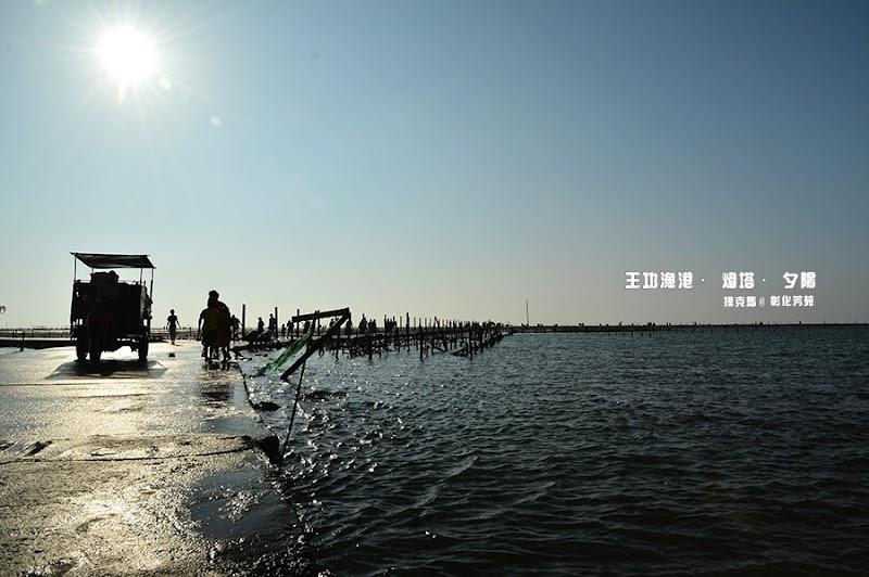 王功海埔地
